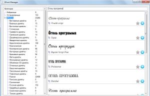 русские-шрифты-для-фотошопа